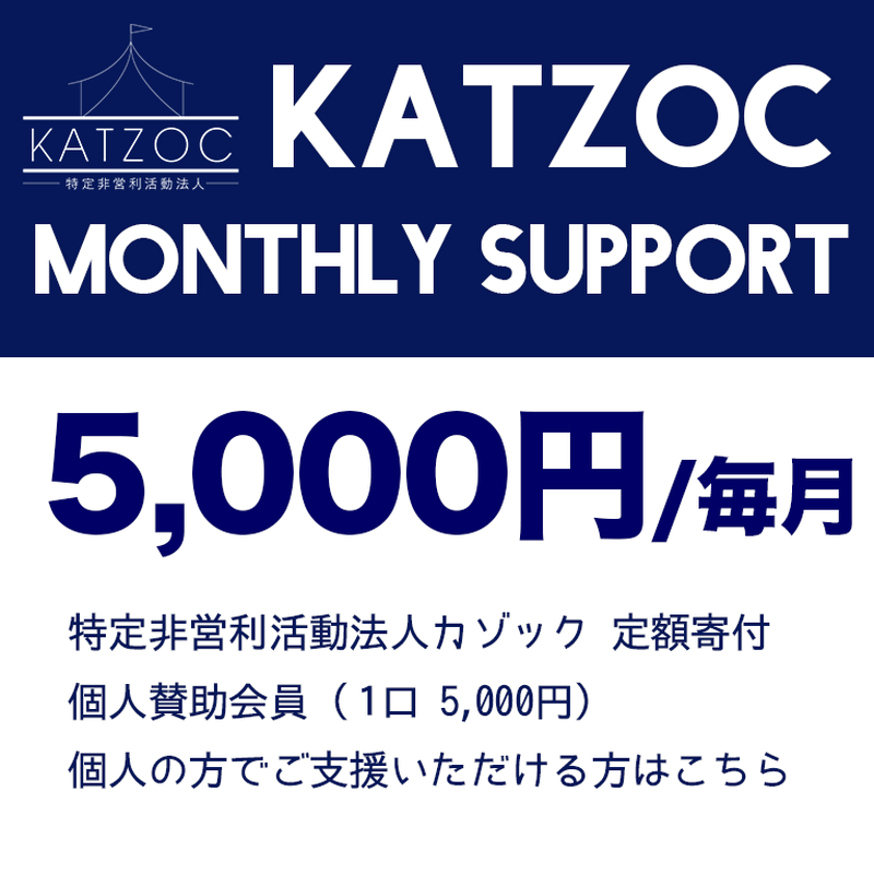 《KATZOC Donation Support》5,000円/月