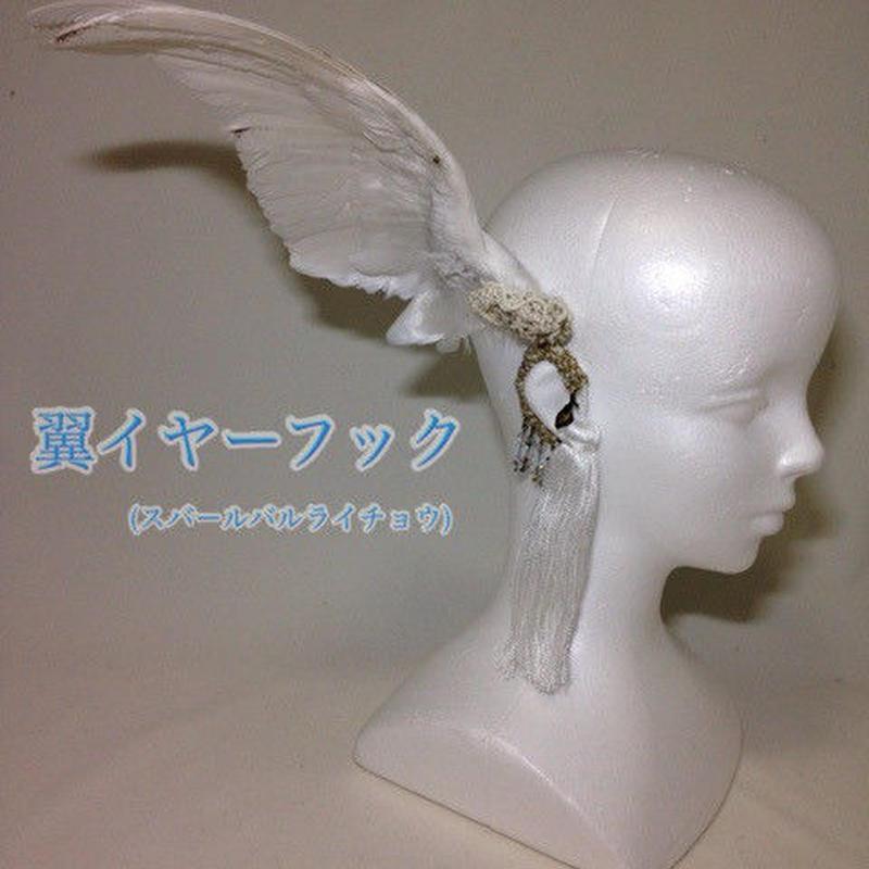 天使の翼イヤーフック