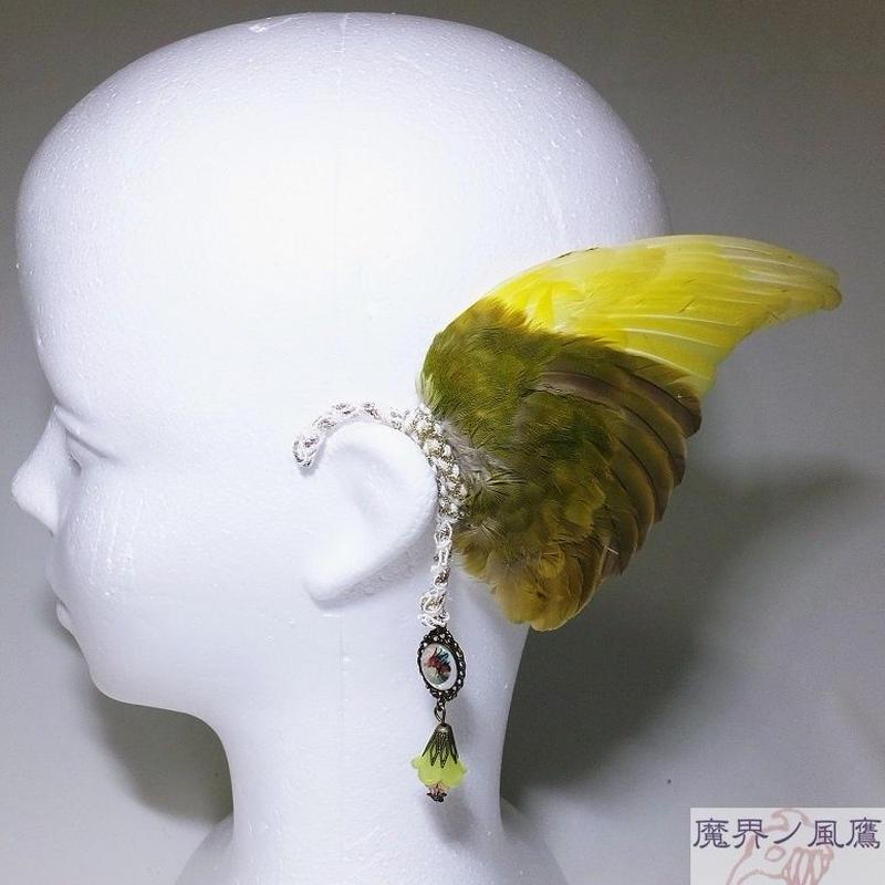 翼イヤーフック(黄・深緑)