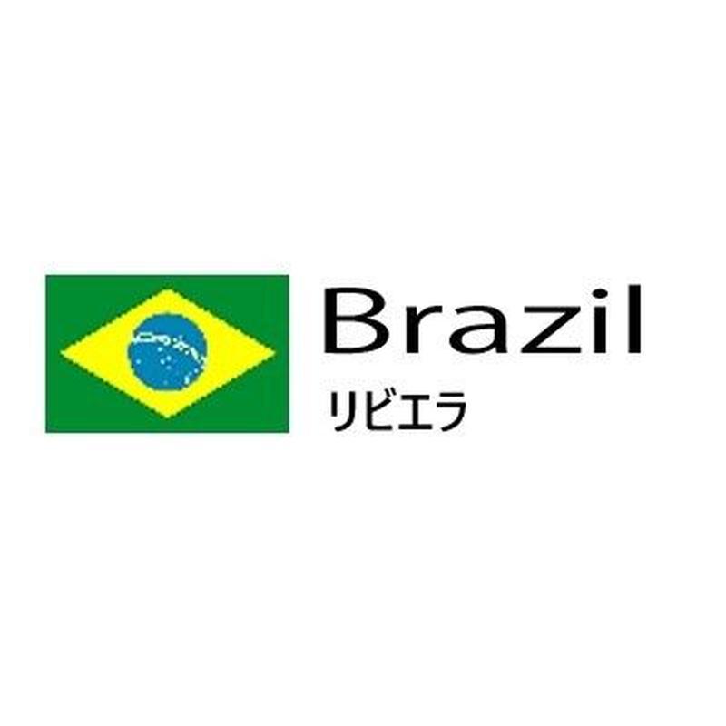 (生豆)Brazil リビエラ 500g