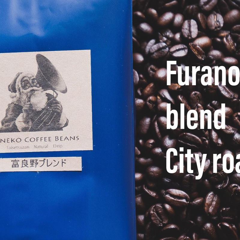 【焼豆 】富良野ブレンド(200グラム)