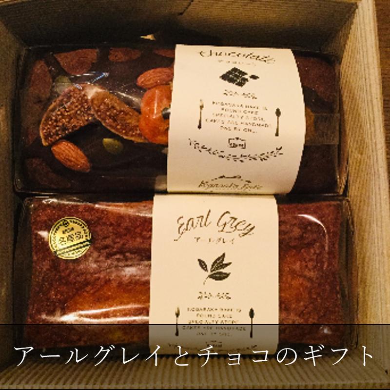 アールグレイパウンド1本 / チョコパウンドケーキ1本