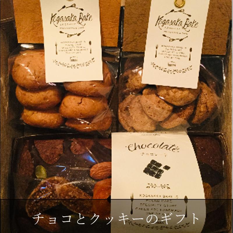 チョコパウンドケーキ1本 / クッキー2袋