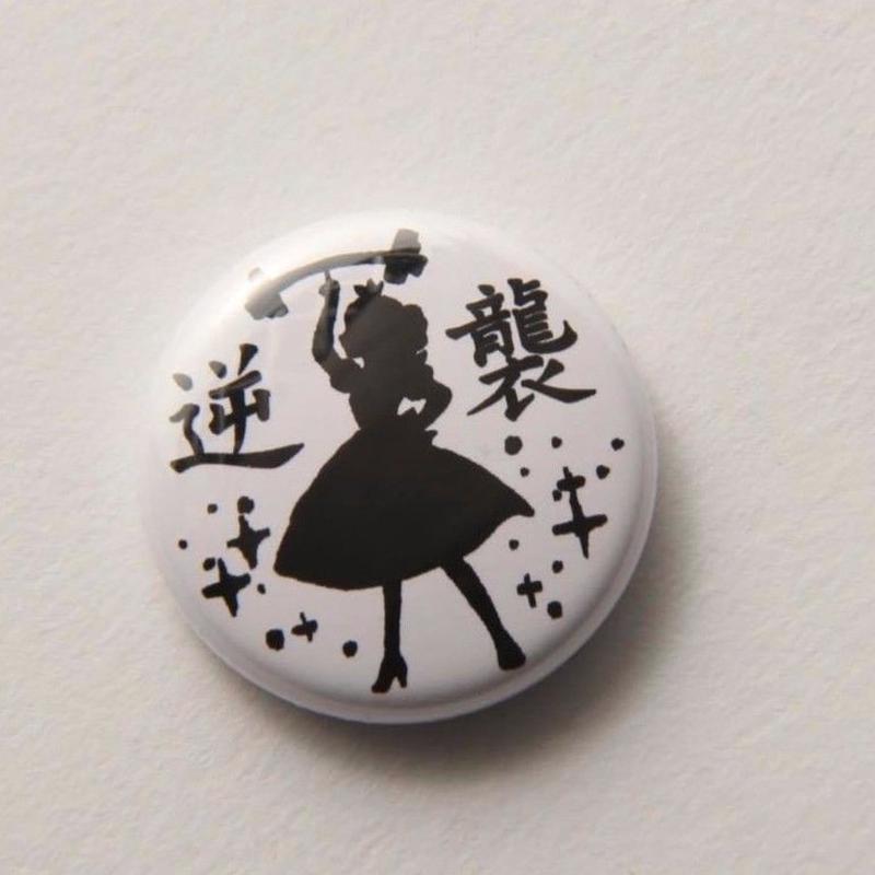 「乙女の逆襲」缶バッチ