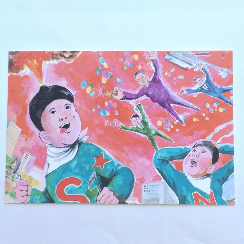 ポストカード「超能力兄弟」