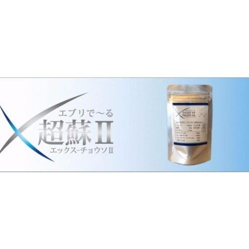 👑【腸内デトックス】X-超蘇2- [快] : 蠕動運動活性系ハーブ