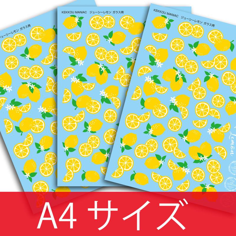 ★ガラス用★【3枚セット】ジューシーレモン