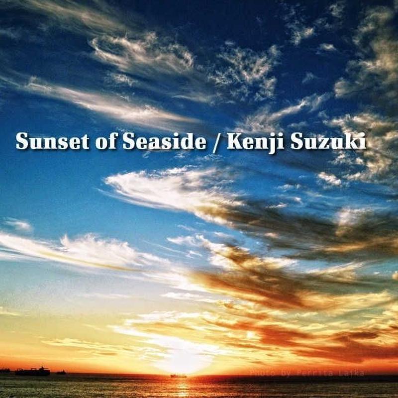 (DL.ハイレゾ音源)Sunset of Seaside(Guitar instrumental)96KHz/24bit/wav