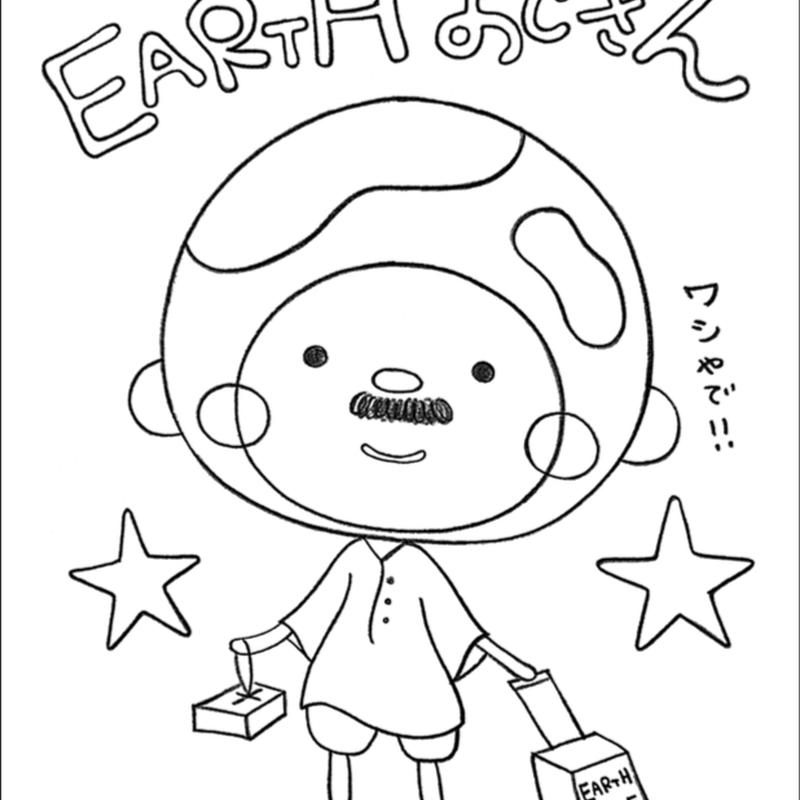 EARTHおじさんのぬり絵