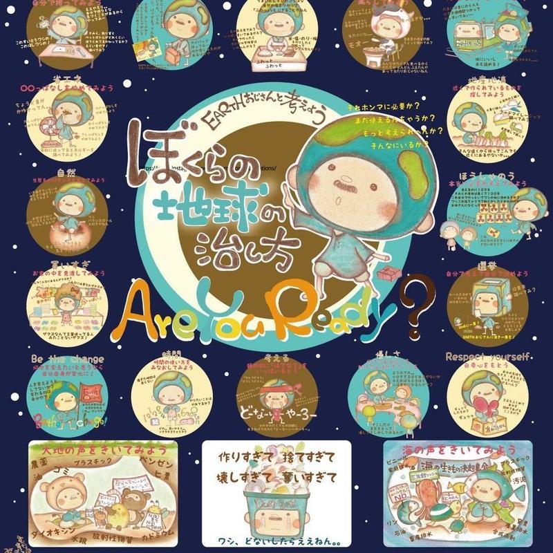 【20枚】EARTHおじさんと考えよう ぼくらの地球の治し方ポスター