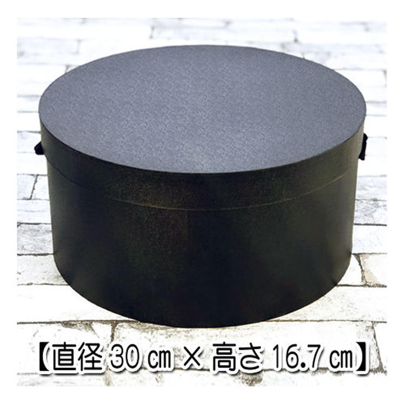 ハットケース黒【直径30㎝×高さ16.7㎝】