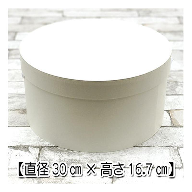 ハットケース白【直径30㎝×高さ16.7㎝】