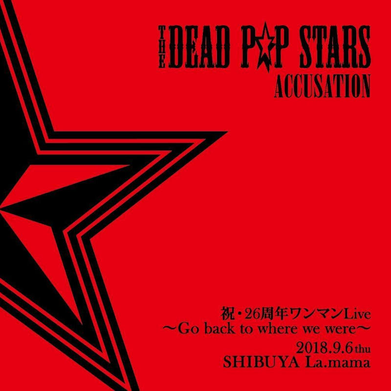 dps無料配布CD  残りわずか「ACCUSATION 」