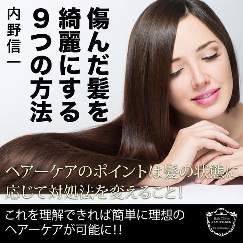 髪を綺麗にするための9つの方法(最新改訂版)
