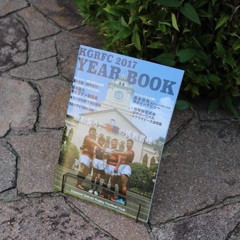 関西学院ラグビー YEARBOOK 2017