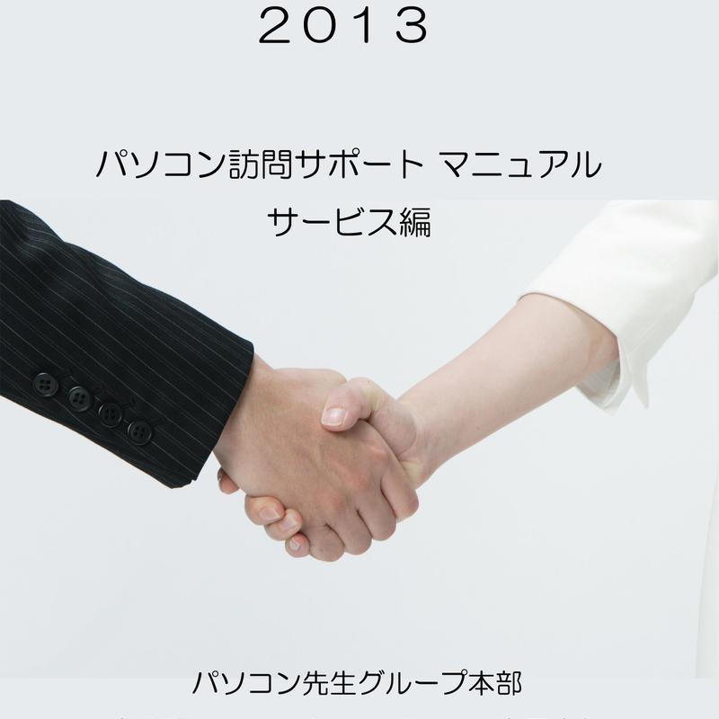 パソコンサポーター'sガイド 2013 パソコン訪問サポート マニュアル サービス編 (PDF版)