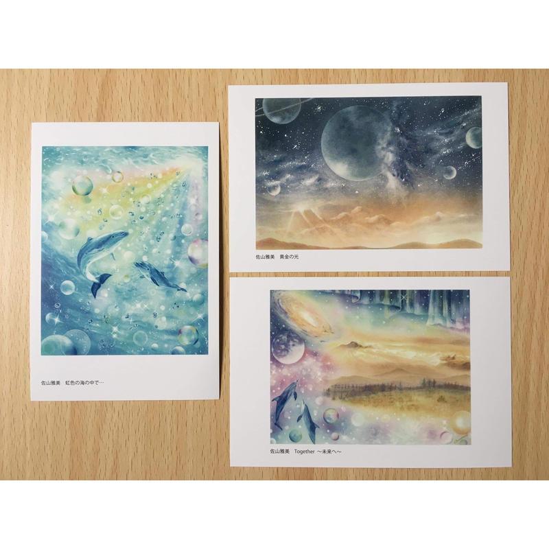 ポストカード3枚セット(「虹色の海の中で…」「Together〜未来へ〜」「黄金の光」)