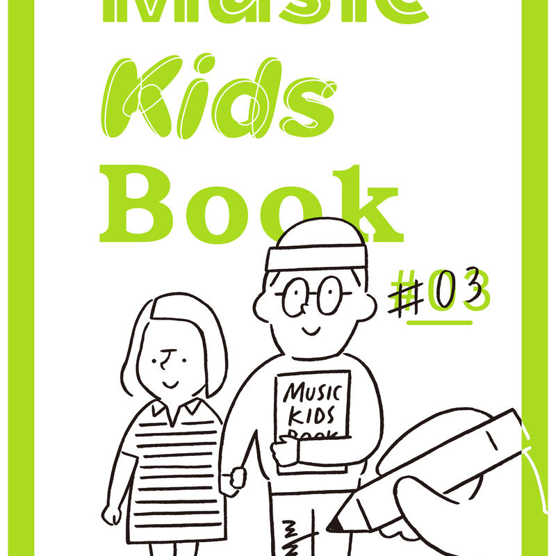 書籍「Music Kids Book ♯3」