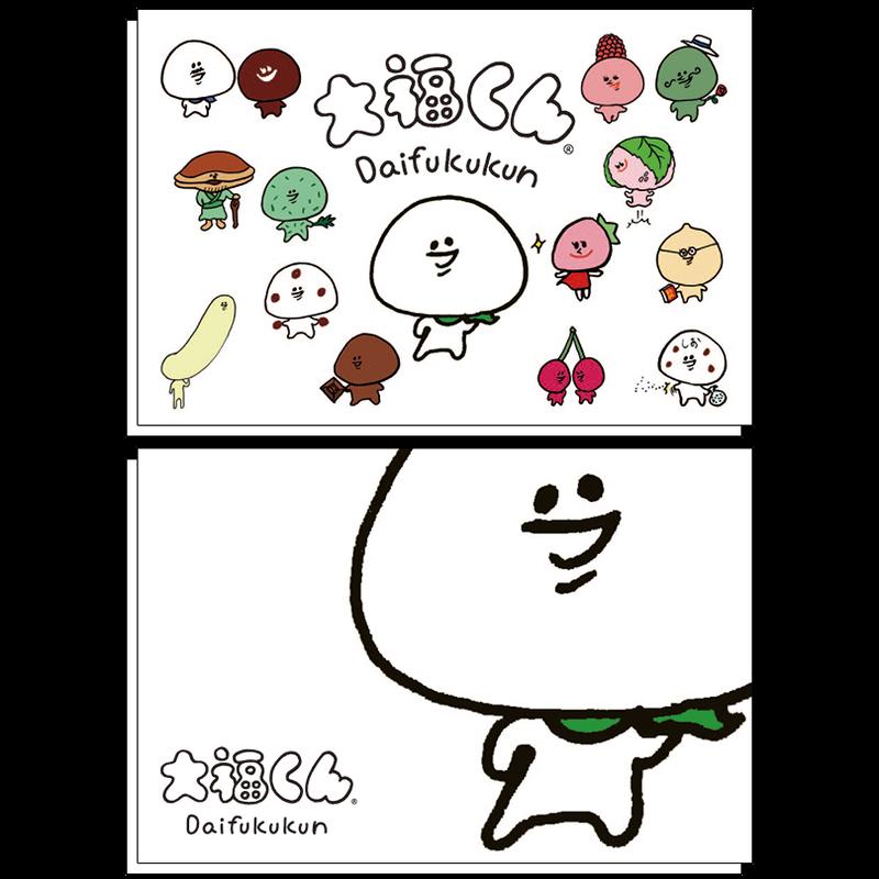 大福くん ポストカードセット(2枚)