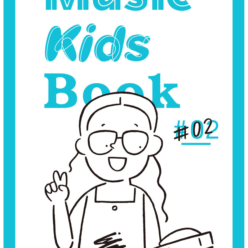 書籍「Music Kids Book♯2」