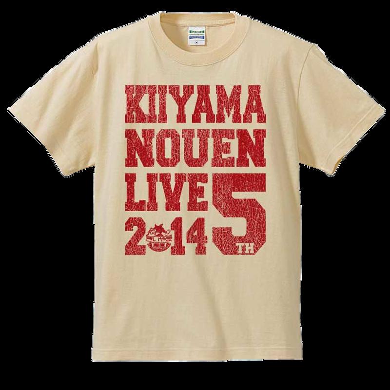きいやま農園ライブ 2014 限定Tシャツ【英字】