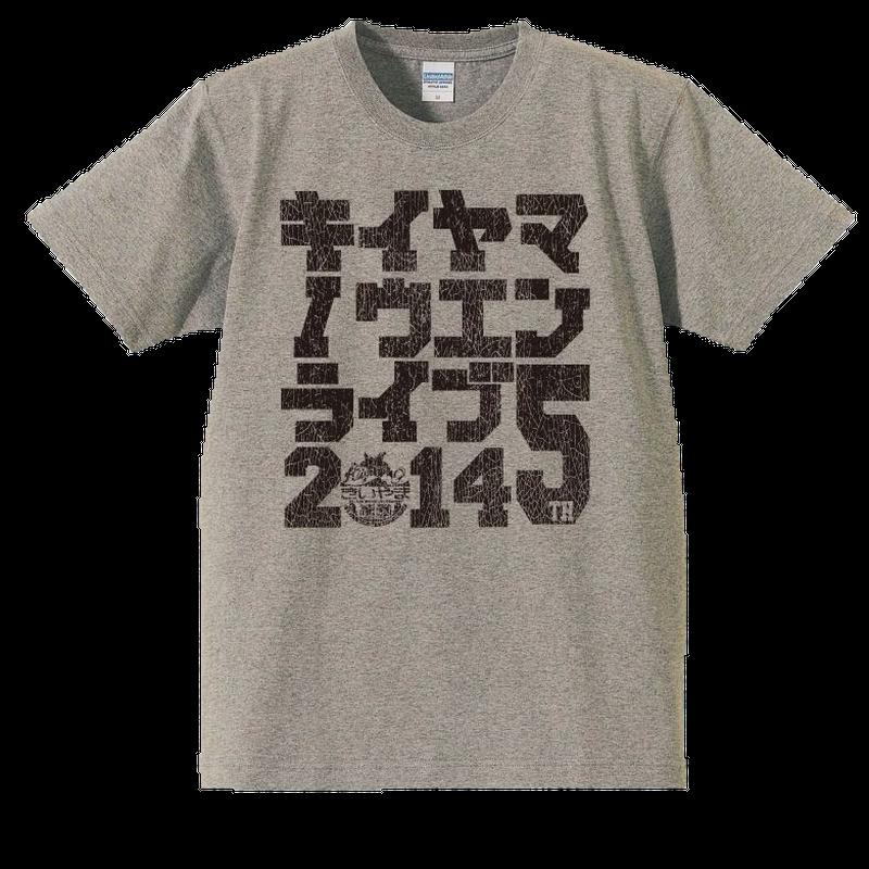 きいやま農園ライブ 2014 限定Tシャツ【カナ】