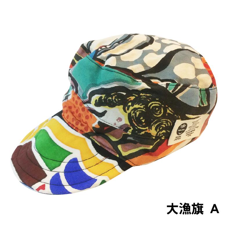大漁旗のワークキャップ KJ91905