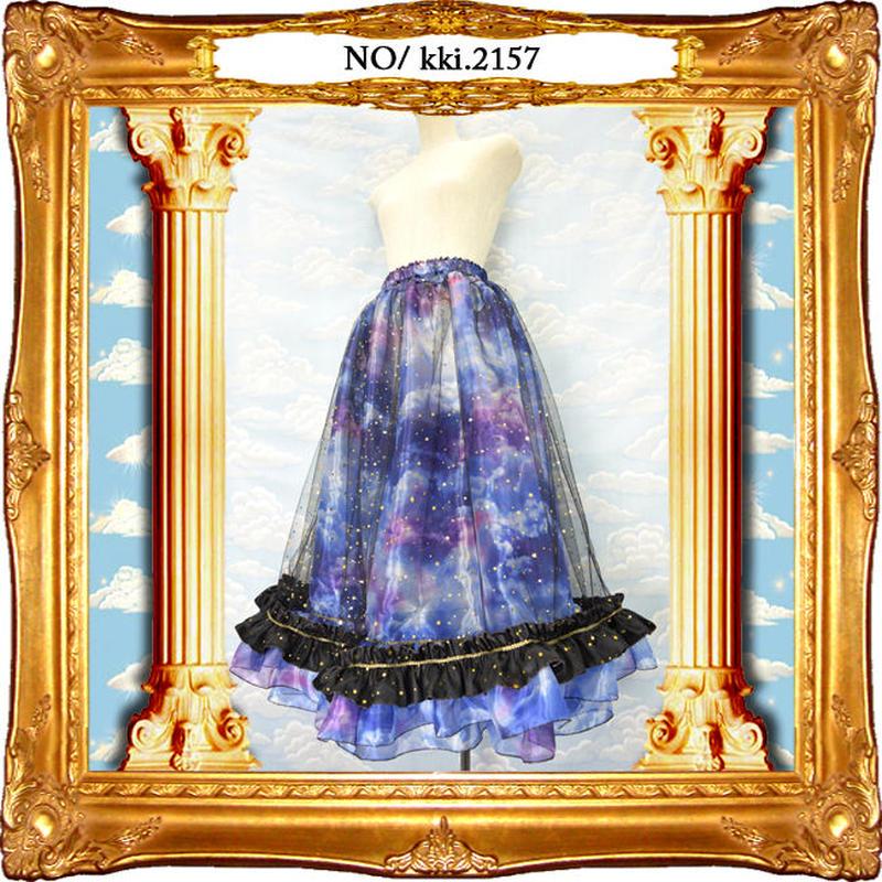 kki.2157 マジカルミッドナイトオーバースカート。