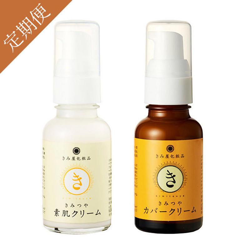 [毎月お届け定期便] きみつや 素肌クリーム30g&カバークリーム30g|きみ屋化粧品