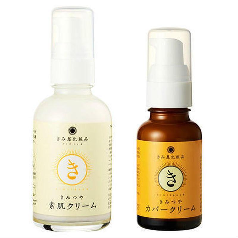 [セット]きみつや素肌クリーム60g&カバークリーム30g |きみ屋化粧品