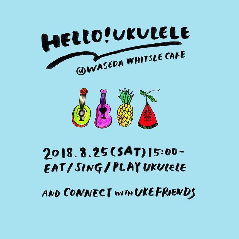 HELLO!UKULELE(予約ページ)