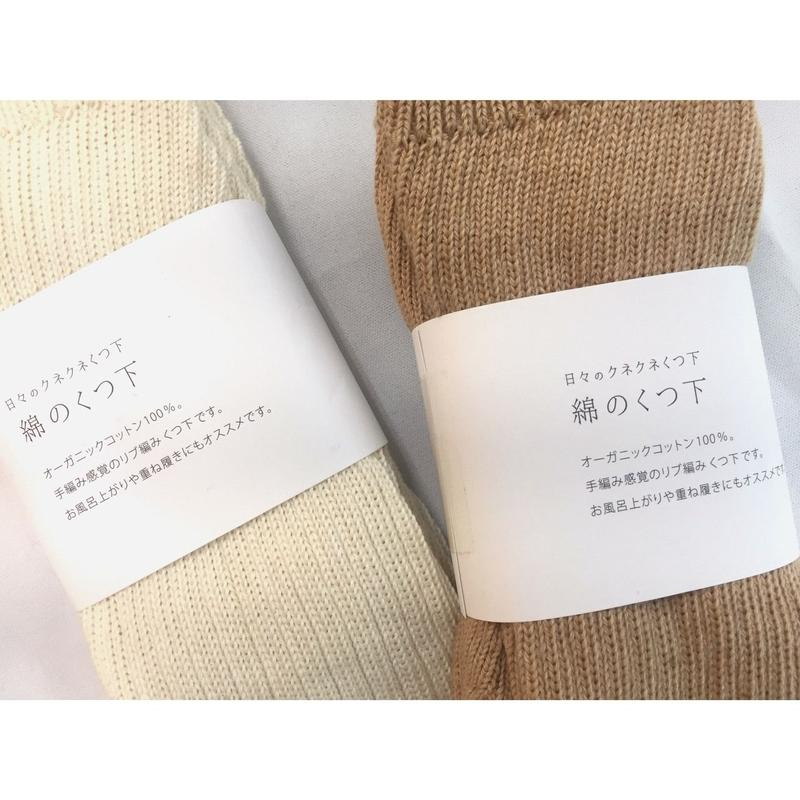 【 mokono 】綿のくつ下-long-