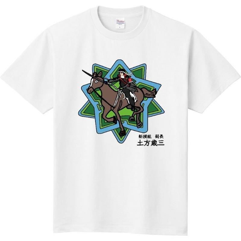 函館戦争 土方歳三最期の地Tシャツ