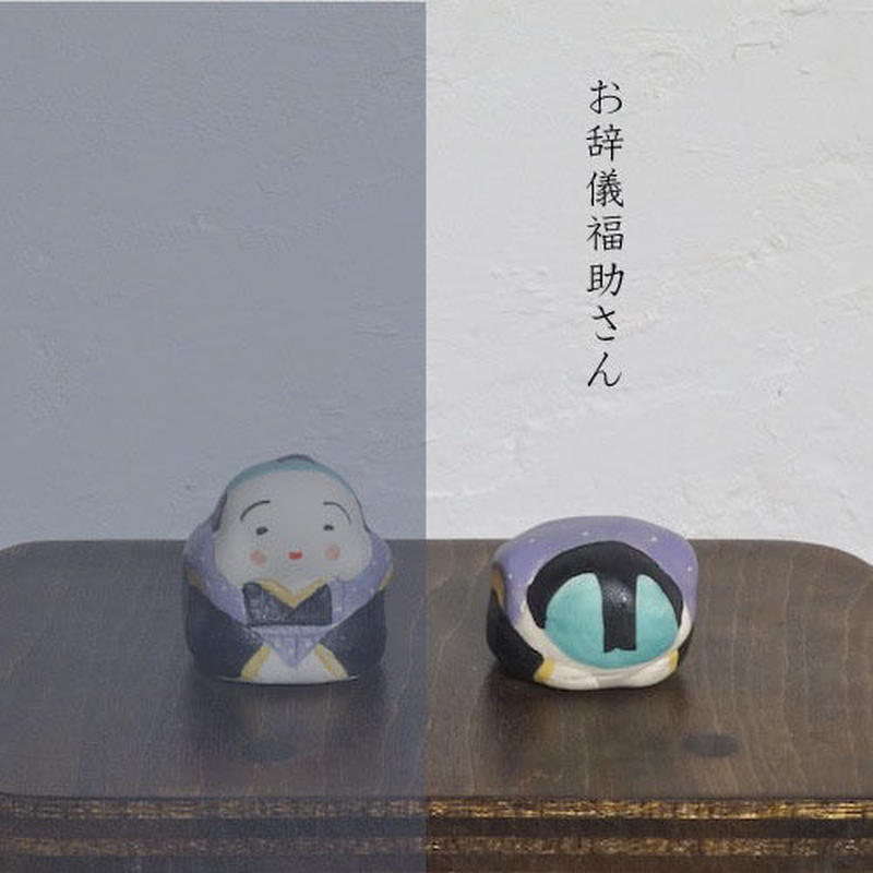 ミニお辞儀福助さん 紫 Mini Bow Fukusuke purple