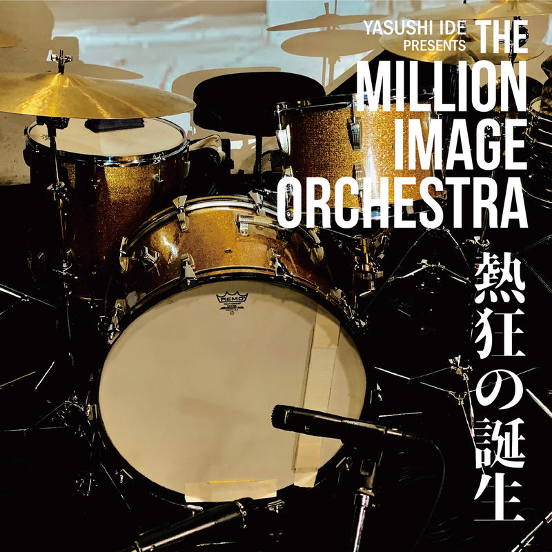 THE MILLION IMAGE ORCHESTRA/熱狂の誕生  LP +TOTE BAG