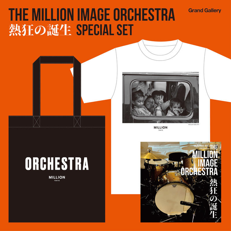 THE MILLION IMAGE ORCHESTRA/熱狂の誕生  LP  SPECIAL SET