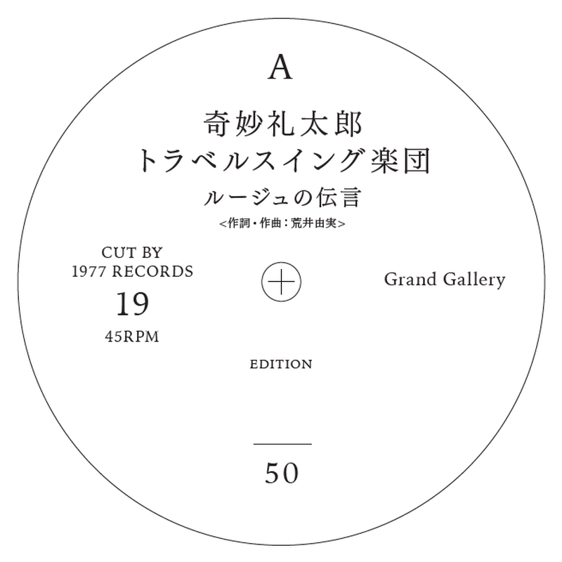 <Grand Gallery×1977>7inch  No.19  奇妙礼太郎 トラベルスイング楽団/曽我部恵一  limited 50