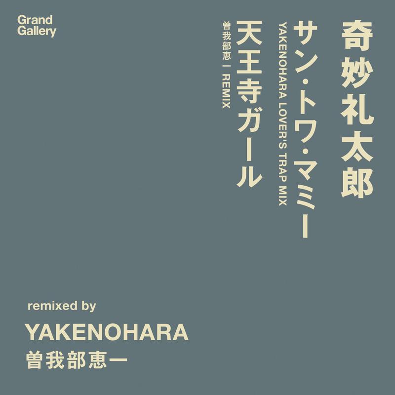 奇妙礼太郎_サン・トワ・マミー(YAKENOHARA LOVERS TRIP REMIX)/天王寺ガール(曽我部恵一REMIX)