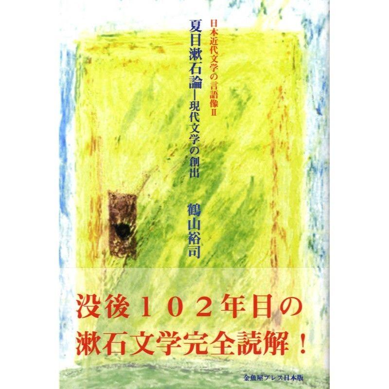 鶴山裕司 評論集『日本近代文学の言語像Ⅱ 夏目漱石論-現代文学の創出』