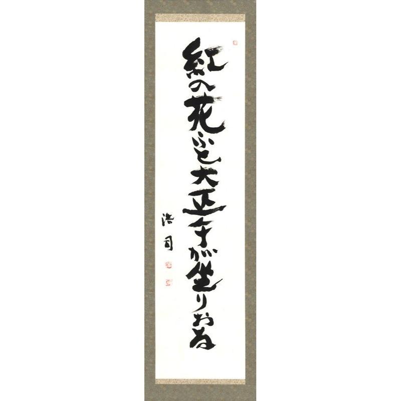 安井浩司 俳句墨書軸『紅の花ふと大正午が坐りおる』(『汝と我』)