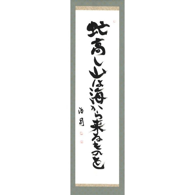 安井浩司 俳句墨書軸『虻高し山は海から来るものを』(『汝と我』)