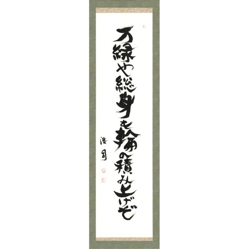 安井浩司 俳句墨書軸『万緑や総身も輪の積み上げぞ』(『句篇』)