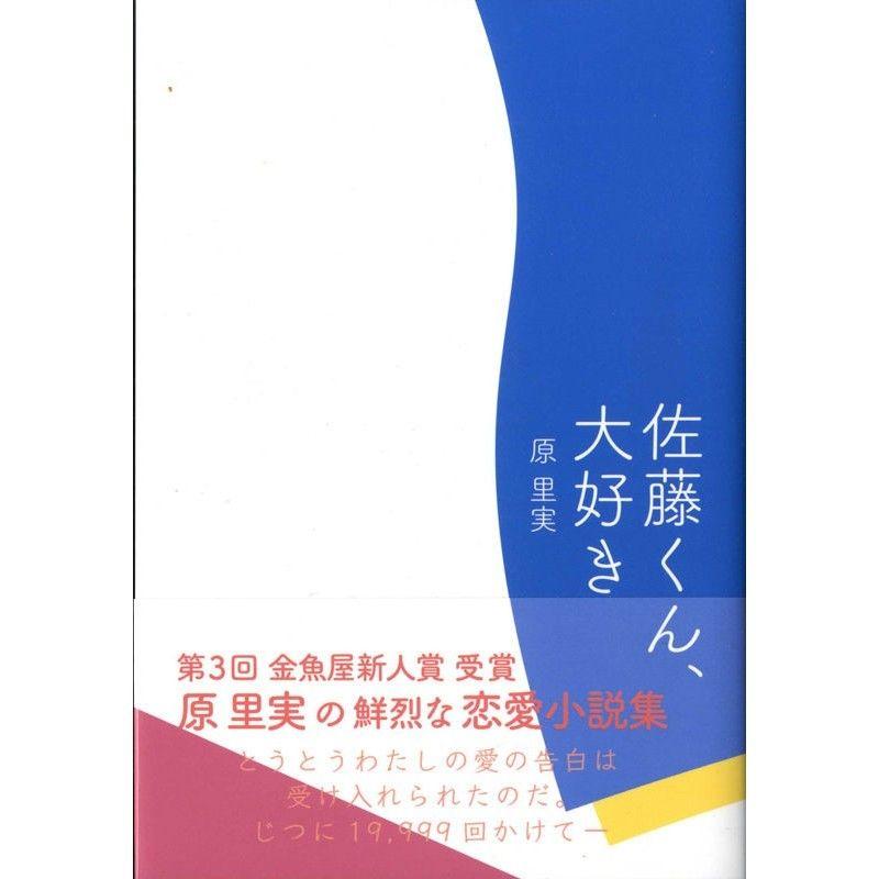 原里実 短編恋愛小説集『佐藤くん、大好き』