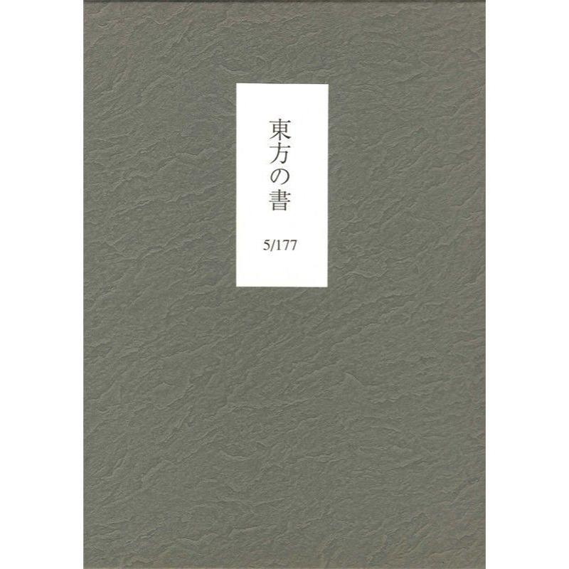 鶴山裕司詩集『東方の書』