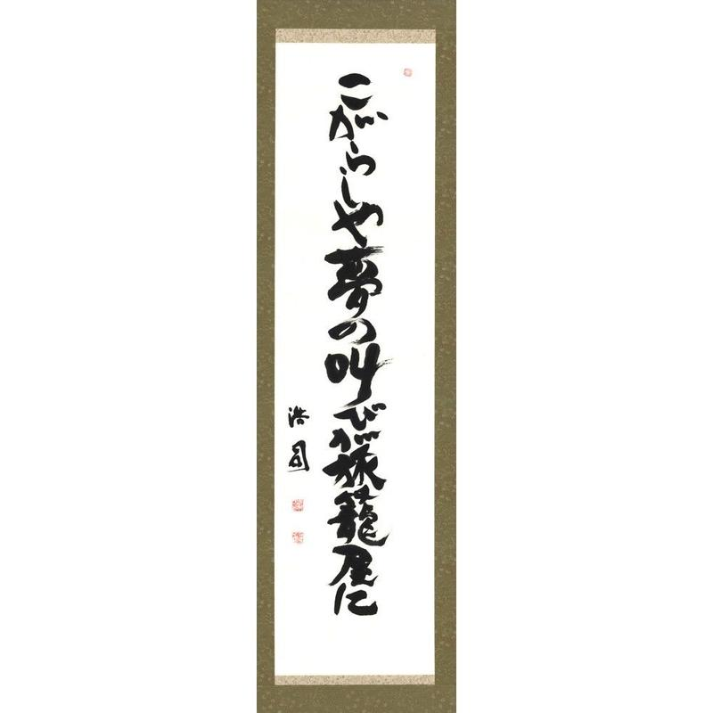 安井浩司 俳句墨書軸『こがらしや夢の叫びが旅籠屋に』(『句篇』)