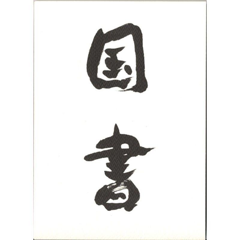 鶴山裕司詩集『国書』