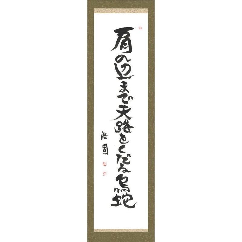 安井浩司 俳句墨書軸『肩の辺まで天路をくだる烏蛇』(『乾坤』)