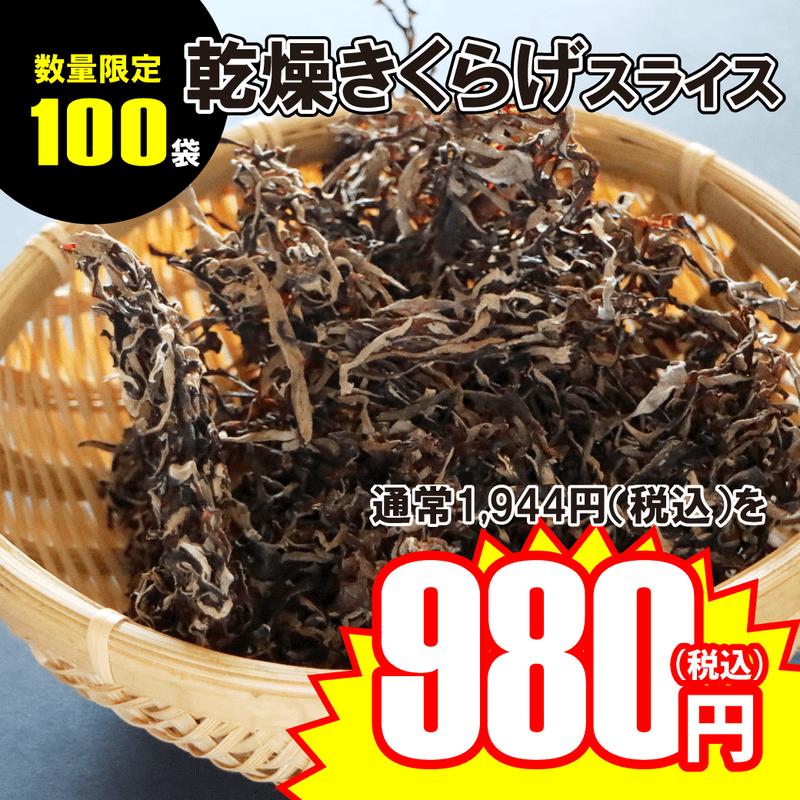 !!数量限定大特価!!【岡山県玉野市産 】乾燥きくらげ スライス 100g
