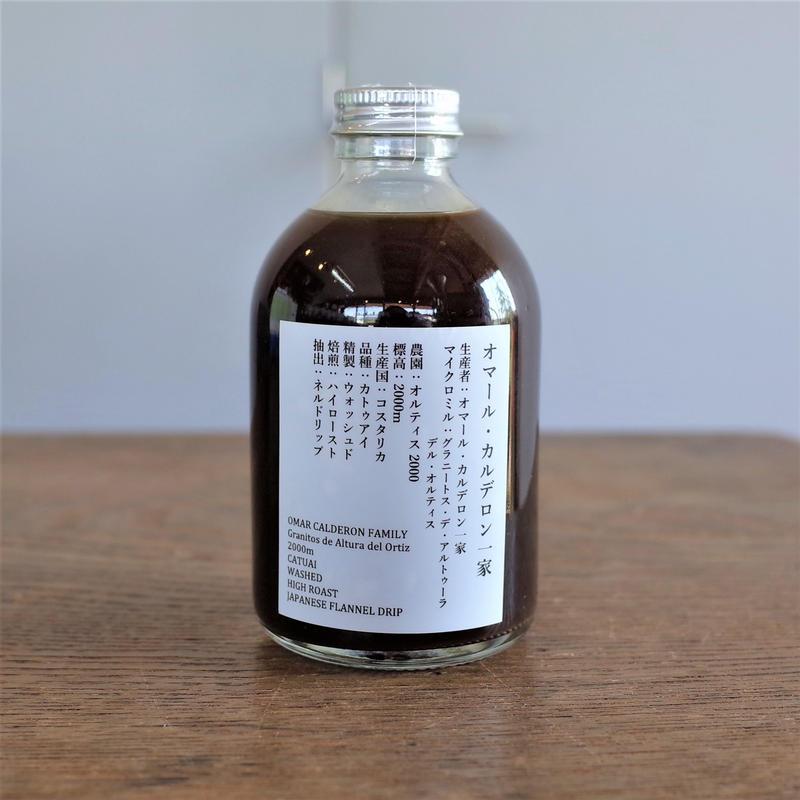 アイスカフェオレベース・加糖<コスタリカ/浅煎り>250ml