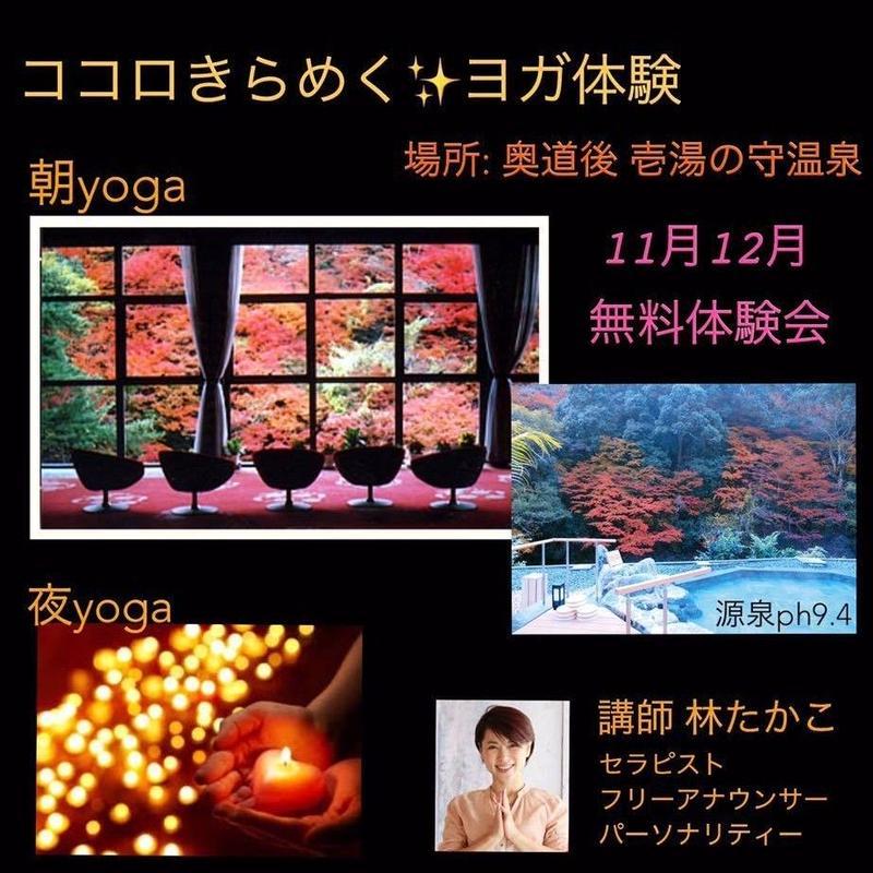 秋、冬 ココロきらめく✨ 〜 yoga 無料体験会 〜